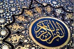 قرآنها این گونه متولد میشوند