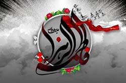 حماسه وجود حضرت زهرا سلام الله علیها در تاریخ