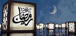 سیره معصومان(ع) در ماه رمضان