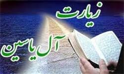 ال یاسین، نامی برای خاندان و پیروان پیامبر اکرم (ص)