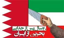 ماجرای جدا شدن بحرین از ایران در زمان محمدرضا شاه پهلوی