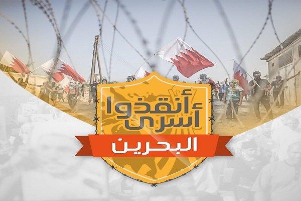 مجازات دستهجمعی زندانیان سیاسی بحرین