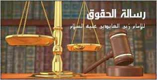 جلوههای حقوق بشر در رساله حقوق امام سجاد(ع)