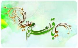 ويژگی های امام باقر عليه السلام و نقش ايشان در مسير امامت