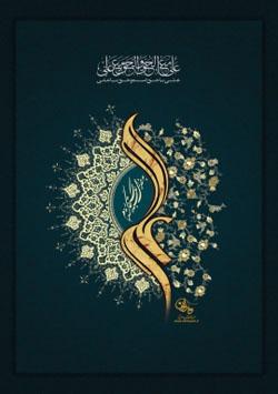 مروری بر تلاشهای علمی و ماندگار علامه میرحامد حسین در دفاع از مذهب تشیع