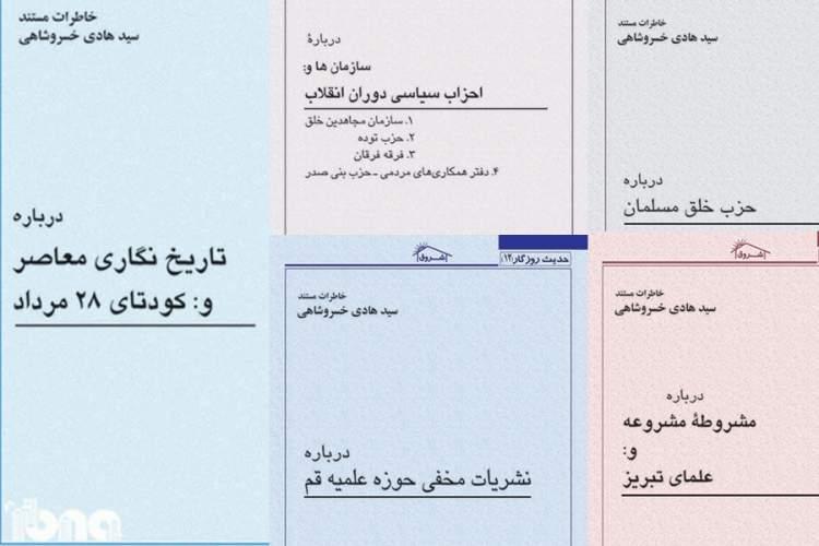 تاریخ معاصر ایران و نهضتهای اسلامی در خاطرات خسروشاهی