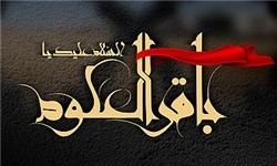 ۵ توصیه امام باقر(ع) برای مواجهه صحیح با مشکلات