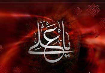 جایگاه حضرت علی علیه السلام در روز قیامت