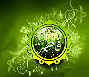 14 منزلت حضرت زهرا (س) از دیدگاه پیامبر(ص)