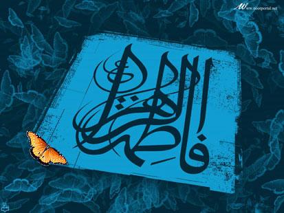 کیفیت پوشش و حجاب  حضرت زهرا (سلاماللهعلیها)