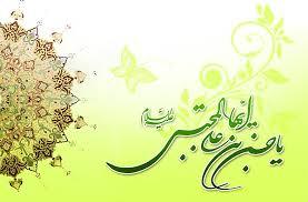 حسب و نسب امام حسن مجتبی علیه السلام