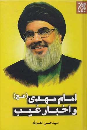 سخنرانیهای عاشورایی سیدحسن نصرالله در یک کتاب