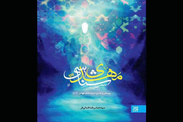 پاسخهای خادم مسجد جمکران به شبهات منتشر شد