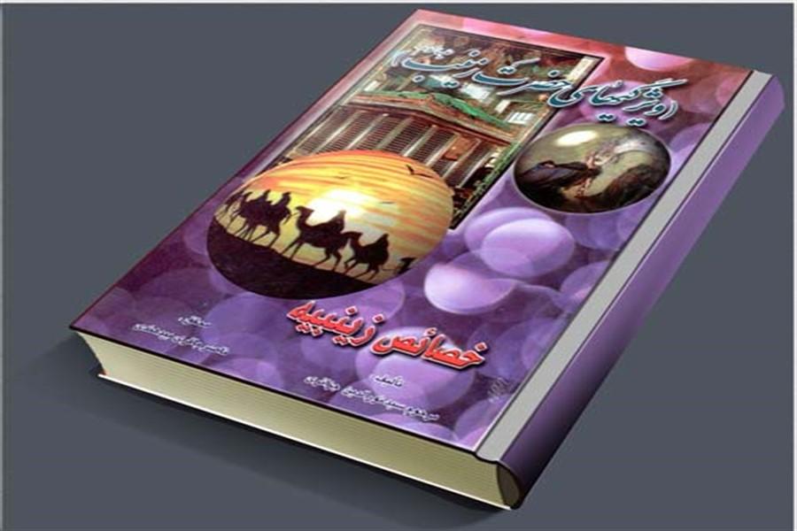 «خصائص زینبیه»؛ اصلاح نگاه تکبعدی به شخصیت و زندگی حضرت زینب(س)