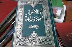 «ابوالاحرار»؛ اثری مهجور با مضمون عاشورا