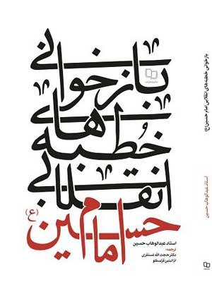 انتشار کتاب عاشورایی رهبر انقلابی و زندانی بحرین