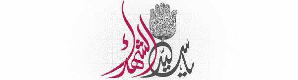 سعادت ابدی در گرو اشک و عزاداری بر سیدالشهدا علیه السلام