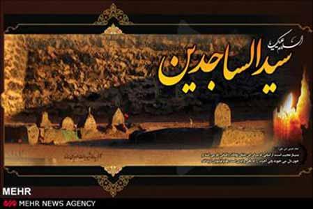 دعاهای امام سجاد(ع) عمیقترین اندیشههای سیاسی را ترویج میکنند