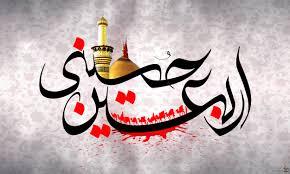 پژوهشی در اربعین ابا عبدالله الحسین علیه السلام، بخش اول