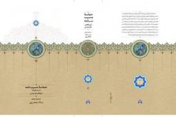 مسیبنامه؛ بزرگترین حماس عاشورایی جهان اسلام