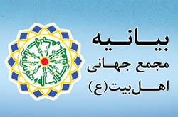 بیانیه مجمع جهانی اهلبیت علیهم السلام در واکنش به نسلکشی و آدمربایی فجیع در افغانستان