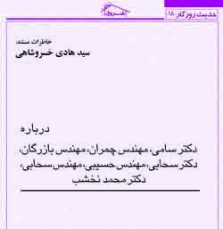 خاطرات سید هادی خسروشاهی درباره مبارزان ملی مذهبی منتشر شد