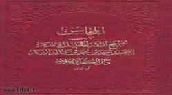 کتابی شگفت از نویسنده ای شیعی
