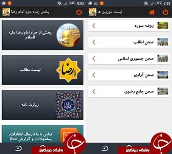 با موبایلتان زائر مجازی حرم مطهر امام رضا(ع) باشید ، دانلود نرمافزار
