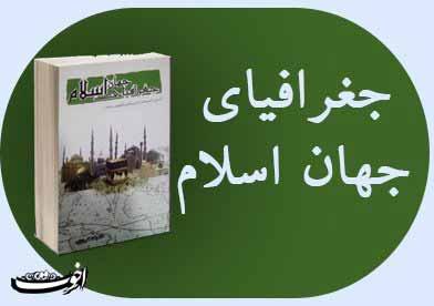 «جغرافیای جهان اسلام»؛ آشنایی با پراکندگی مسلمین در جهان