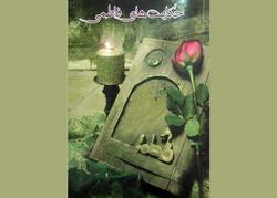 برکت چادر حضرت زهرا