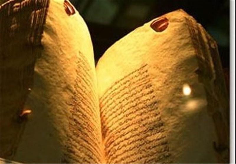 قرآن خطی منسوب به دستخط مبارک امام حسن(ع)