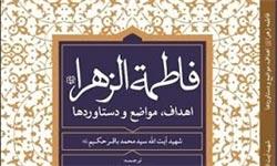 کتاب شهید حکیم درباره حضرت فاطمه(س) منتشر شد