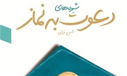 کتاب «شیوههای دعوت به نماز» الکترونیکی شد