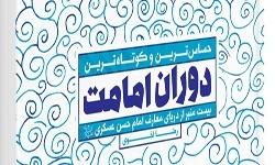 ۲۰ منبر از دریای معارف امام عسکری(ع) منتشر شد