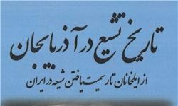 «تشیع در آذربایجان» منتشر شد