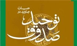 «توحید» شیخ صدوق را با زبانی آسان بخوانید