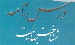 چالشهای بهائیت با اسلام را در «درسنامه شناخت بهائیت» بخوانید