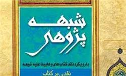 «شبههپژوهی» در نقد کتابهای ضدشیعی منتشر شد