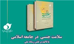 کتاب «سلامت جنسی در جامعه اسلامی» منتشر شد