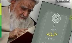 چاپ سوم برای شرح حدیثی از حضرت عبدالعظیم