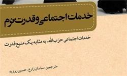 خدمات اجتماعی حزبالله به مثابه یک منبع قدرت
