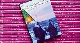 «نرمافزار آموزش عربی با لهجه عراقی» ارائه شد
