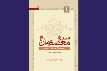 مجموعه شش جلدی «سیره معصومان(ع)» انتشارات سروش معرفی شد