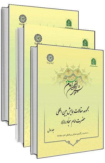 متن کامل مقالات همایش بینالمللی حضرت امام سجاد علیهالسلام به زبان فارسی در 3 جلد