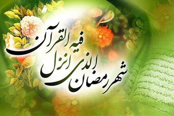 خدمات تبیان در ماه مبارک رمضان