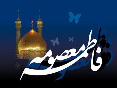 کرامات و جلوههای نورانی «حضرت معصومه (ع)» در آینه کتاب, از «عزیمت به سوی ایران» تا «شفای فلج»