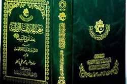 «فرهنگ لغت واژگان قرآنی اهل بیت (ع)» در عراق منتشر شد
