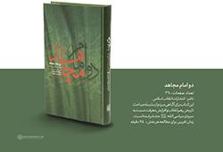 کتاب «دو امام مجاهد» رهبر معظم انقلاب منتشر شد