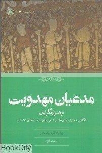 نگاهی به جنبشهای غالیان شیعی عراق در سده های نخستین