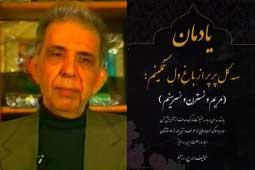 فلسفه زندگی و حقیقت مرگ در آخرین کتاب زندهیاد دکتر حسین رزمجو